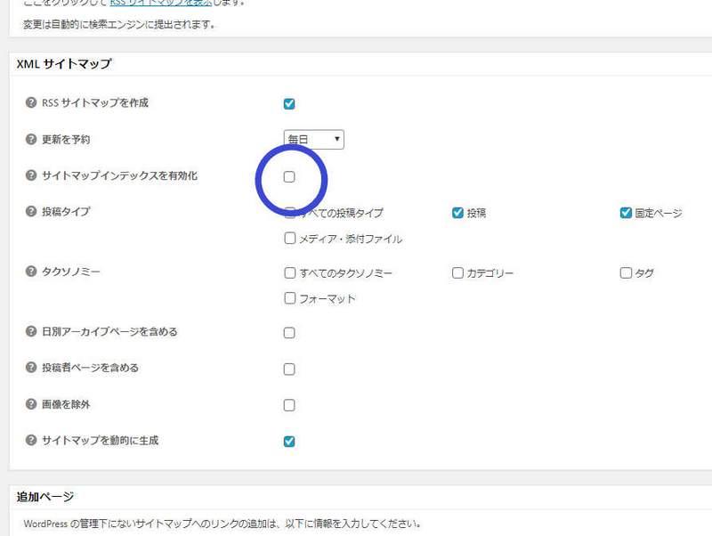 ワードプレスプラグインAll in One SEO PackのXMLサイトマップの設定
