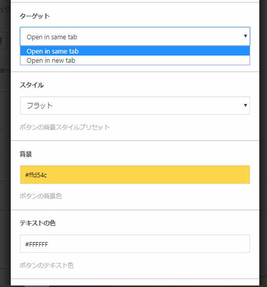WordpressプラグインShortcodes Ultimateの使い方