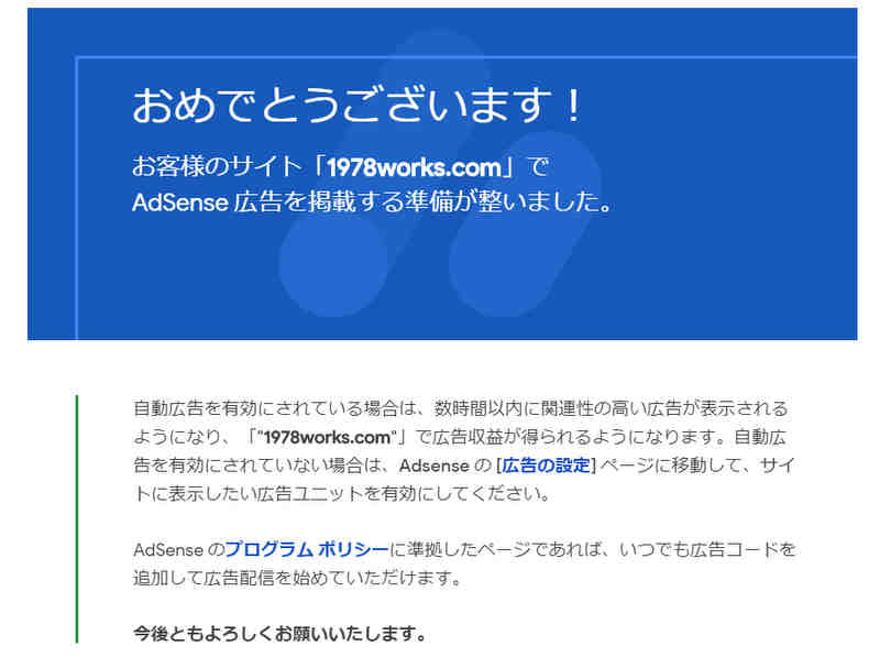 Google Adsense(グーグルアドセンス)合格通知メール