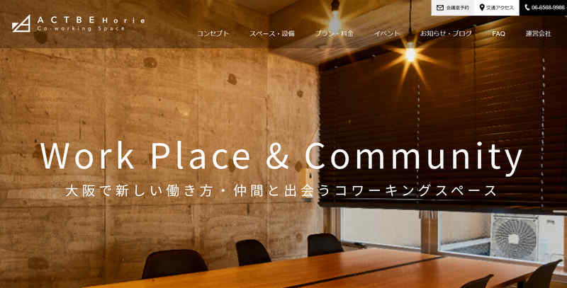 大阪のコワーキングスペースActbe Horie