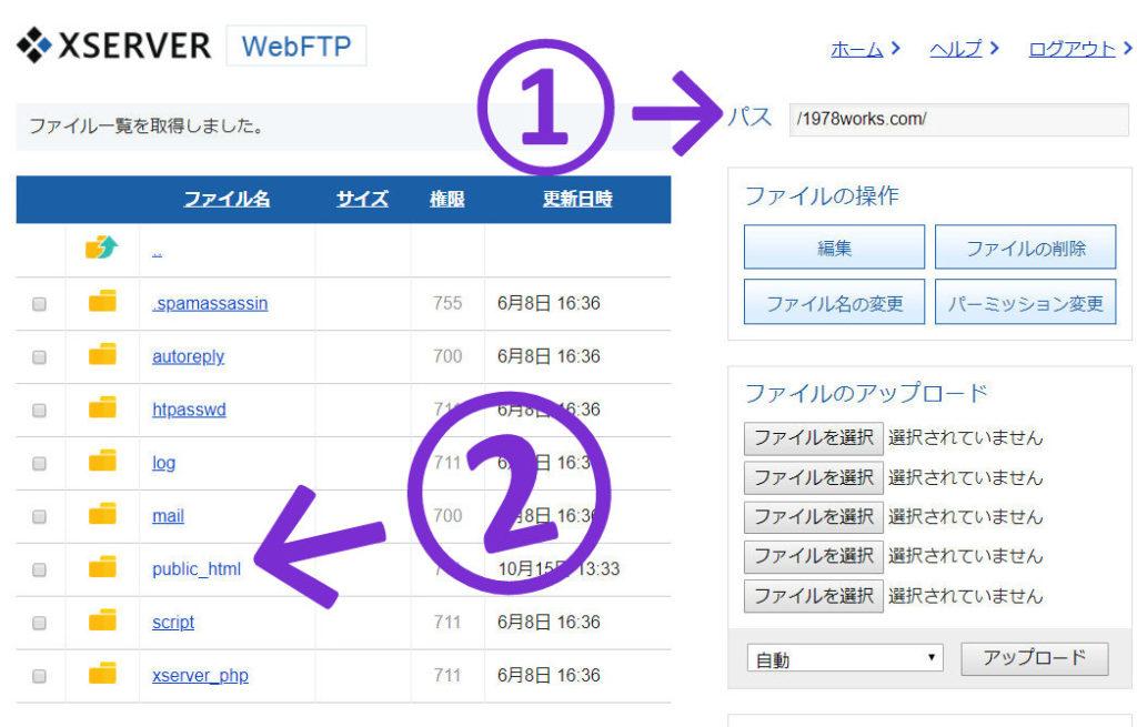 エックスサーバーのWordPressにads.txtを設置する手順3-2