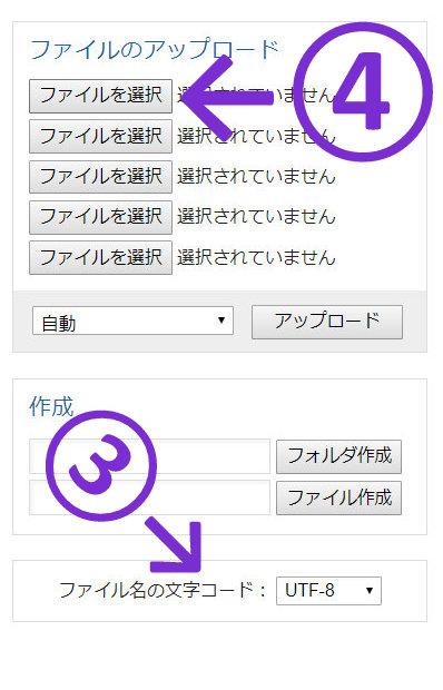 エックスサーバーのWordPressにads.txtを設置する手順4
