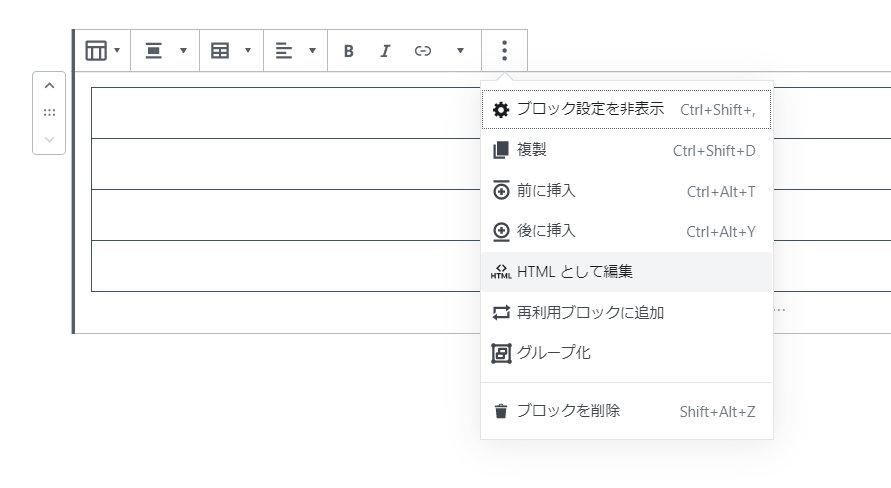 ワードプレス(WordPress)で表を作る方法