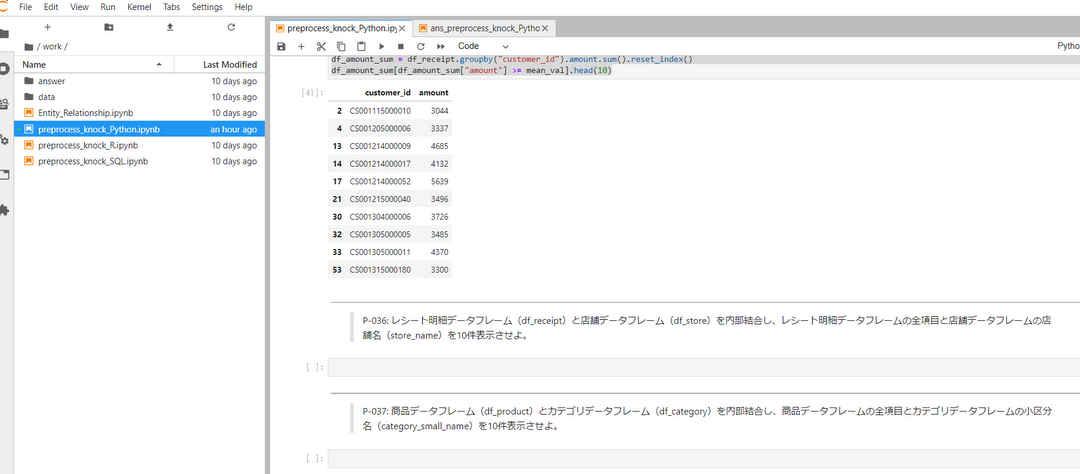データサイエンス100本ノック(構造化データ加工編)