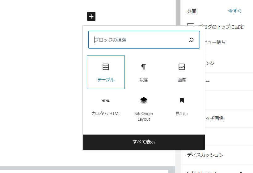 WordPress(ワードプレス)のテーブル作成機能アイコン