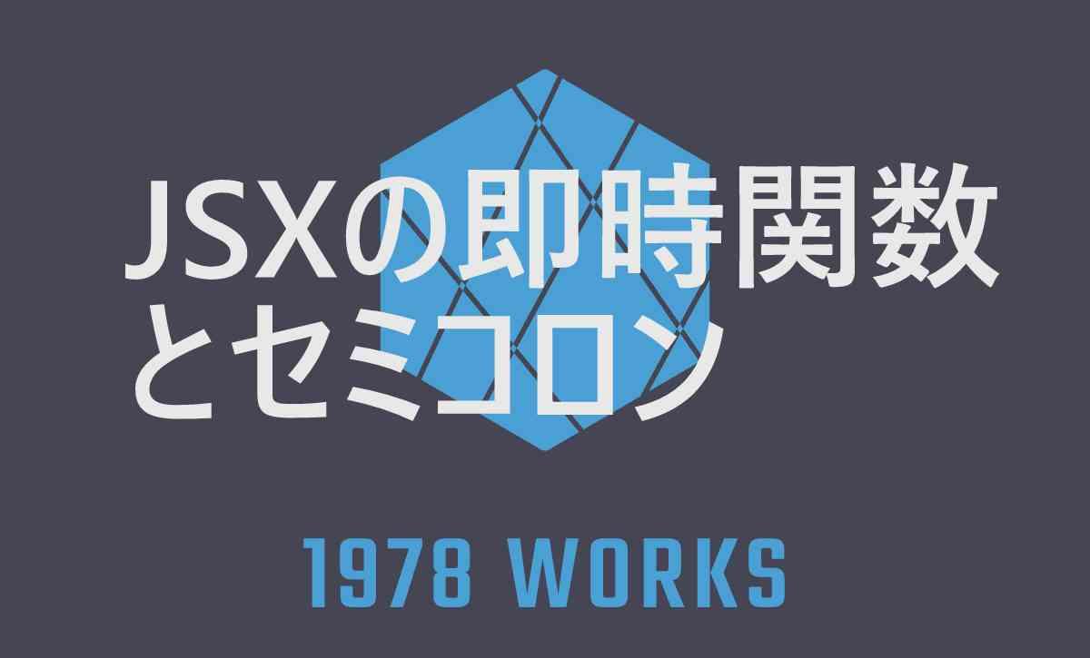 JSX記法と即時関数