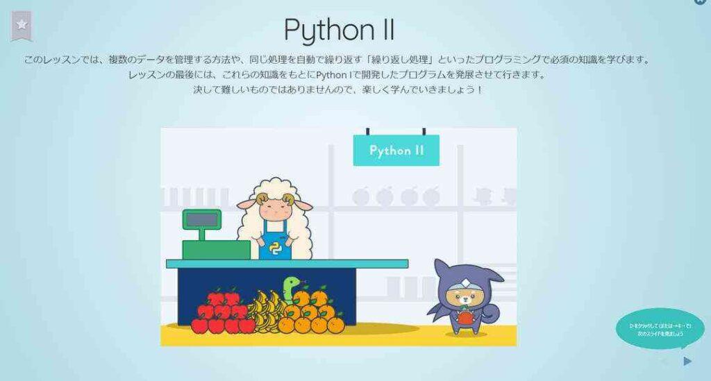 プログラミング初心者のオンライン学習サイトのProgate