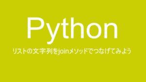 Pythonのjoinメソッドの使い方の基本