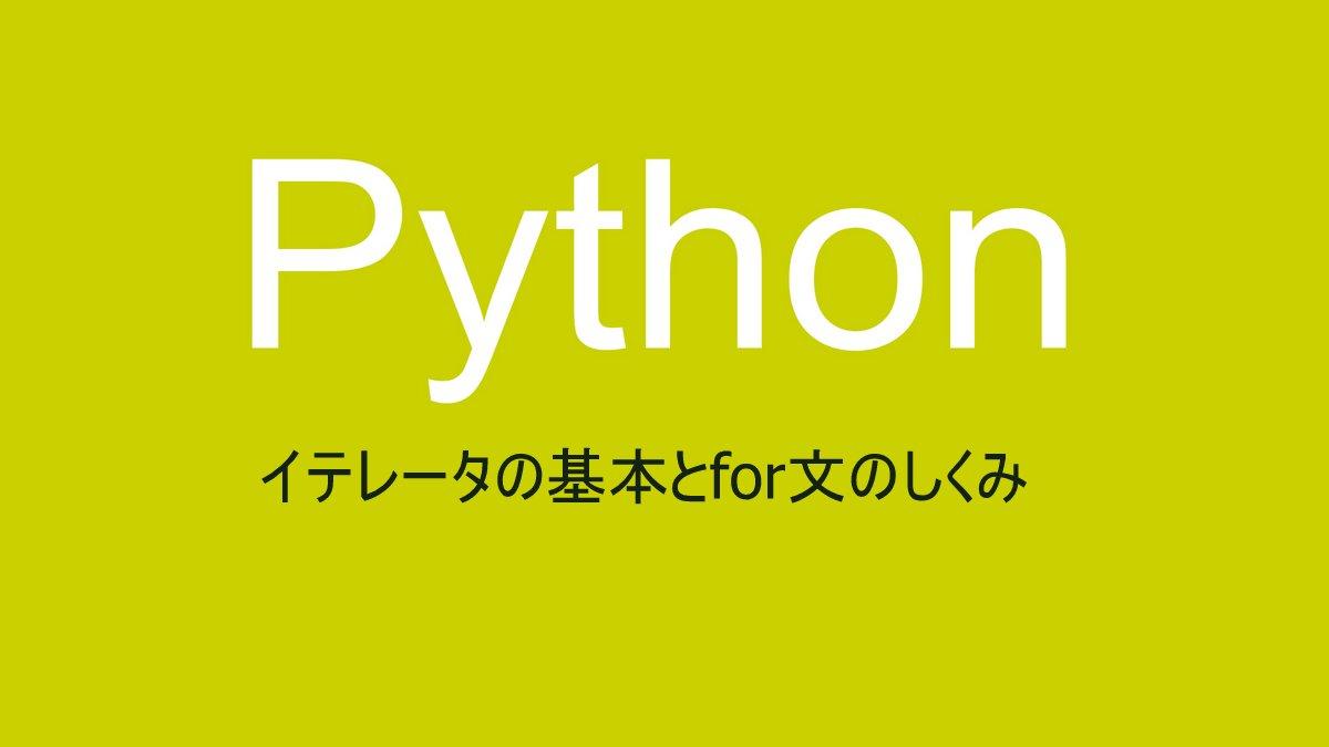 Pythonのイテレータとは何かの解説