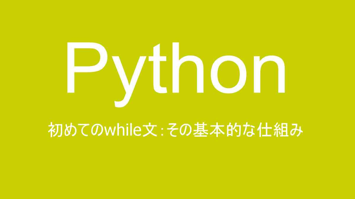 Pythonのwhile文の使い方