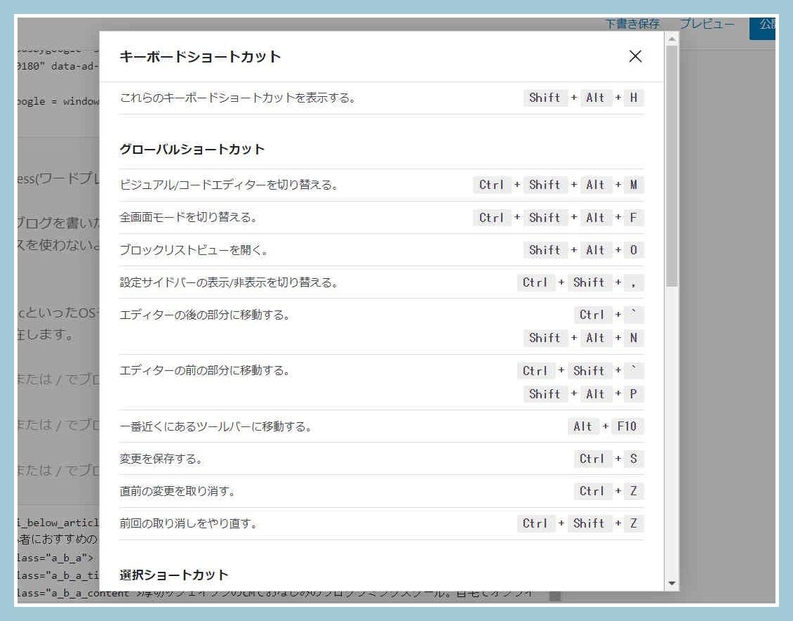 WordPress(ワードプレス)のキーボードショットカットでブロックを作成する方法