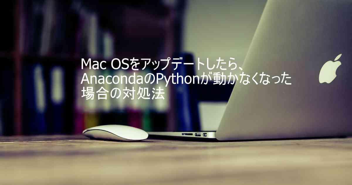 AppleのノートパソコンMacBookとPython