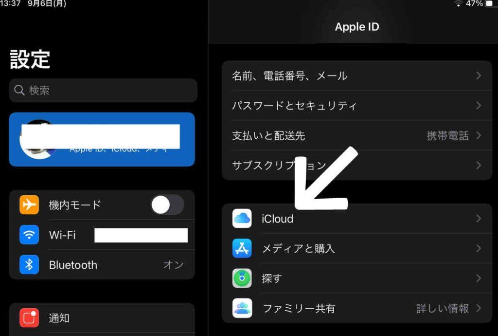 iPadのバックアップをiCloudに作成する方法